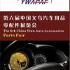 第六届中国义乌汽车用品零配件展览会