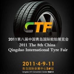 2011第八届中国国际轮胎展览会