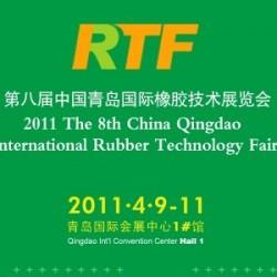 2011第八届中国青岛国际橡胶技术展览会
