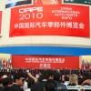 CIAPE第五届中国国际汽车零部件博览会