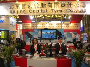 首创轮胎,王者风范——访北京首创轮胎有限责任公司