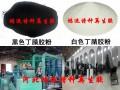 丁腈胶粉|耐油丁腈胶粉