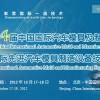 2012AMET中国国际汽车模具及制造设备技术展览会