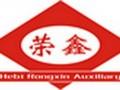 鹤壁市荣欣助剂有限公司 生产销售橡胶促进剂