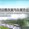 2012中国(南京)汽车用品暨改装汽车展览会