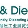 2012广州国际铸造、压铸及锻压工业展览会