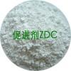 橡胶硫化促进剂ZDEC(EZ)