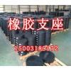 枣强元亨桥梁配件厂生产橡胶圆形矩型支座