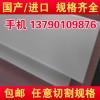 低价批发焊接工程耐酸碱化粪池用pp板 PP塑料板 pp板