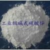 供应橡胶用碱式碳酸锌57.5