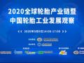 徐文英:中国轮胎企业何以占先机