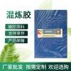 厂家批发福诺三元乙丙氢化丁晴混炼胶回弹性好加硫加色橡胶原料