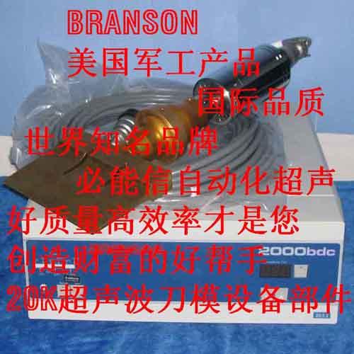 供应BRANSON塑焊机