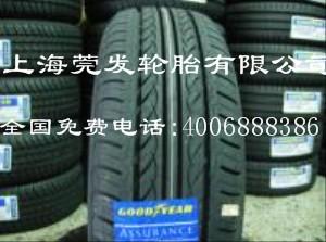 供应固特异轮胎